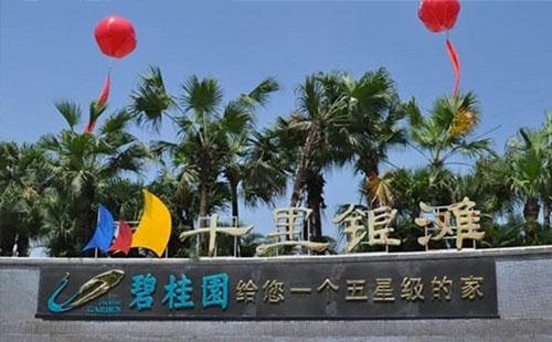 惠州碧桂园淋浴隔断